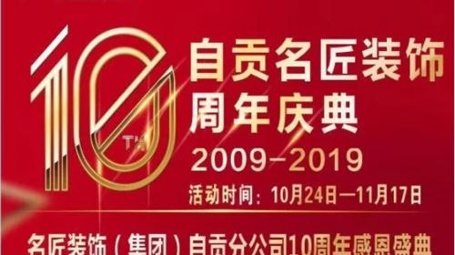 十年磨一剑 名匠装饰10周年盛典感恩暨粤派工程发布