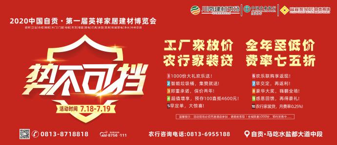 2020中国自贡.第一届英祥家居建材博览会——势不可挡