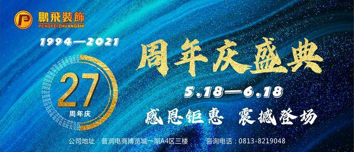1994~2021.鹏飞装饰27周年庆 钜惠来袭
