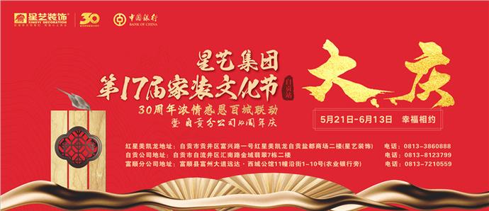 万元礼包送大礼丨星艺装饰17届家装文化节正式启幕!